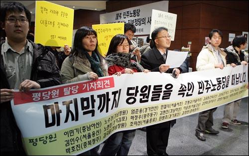 來自各地的黨員在會議門口招開記者會,宣佈脫黨(出處:YONHAP NEWS)