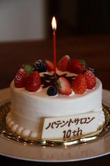 パテントサロン10周年記念 ケーキ