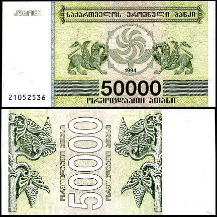50 000 Laris Gruzínsko 1994, P48