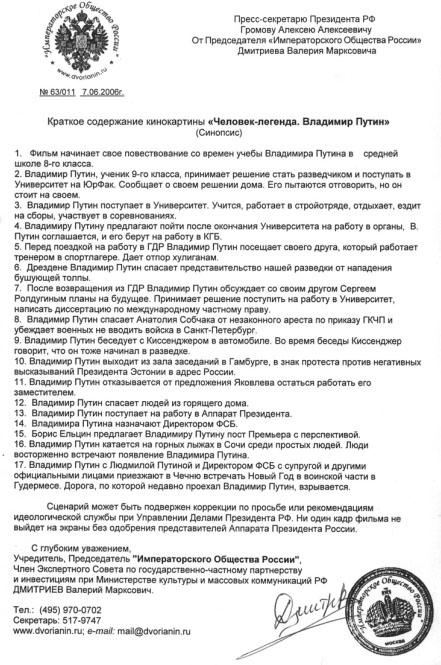 dmitriev_synopsis