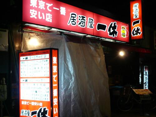 東京で一番安い居酒屋01
