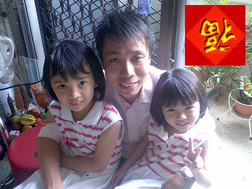 Andrew Ong with nieces