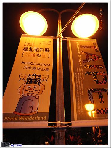 大安森林公園花展 084