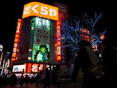 Sakuraya Shinjuku East