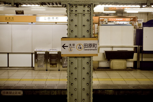 Tawaramachi 田原町