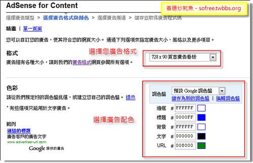 利用頻道來管理Google AdSense收入來源-3