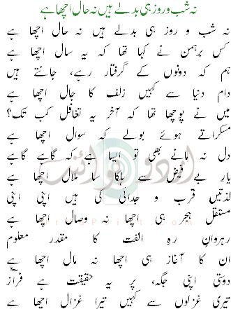 love urdu poetry selected poetry taken from books of poetServices