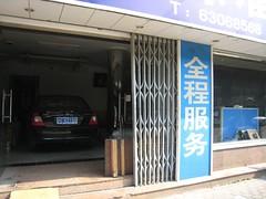 IMG_3546 (Alosja) Tags: china shanghai eline frederik celis aldelhof spleetogenblogspotcom