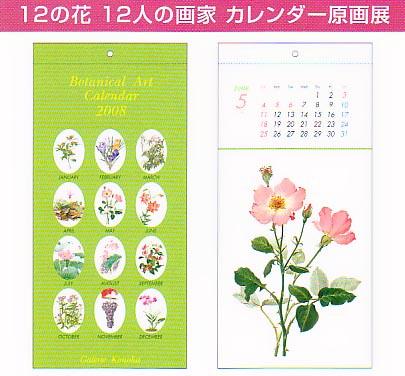 ■12の花 12人の画家 ■ボタニカルアートカレンダー原画展