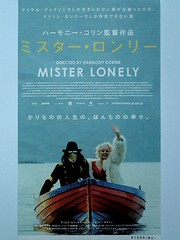 mister lonely (latekommer) Tags: cameraphone cinema film movie ticketstubs tokyo marilynmonroe michaeljackson movietickets diegoluna motionpicture  samanthamorton harmonykorine denislavant misterlonely inpersonator tikets