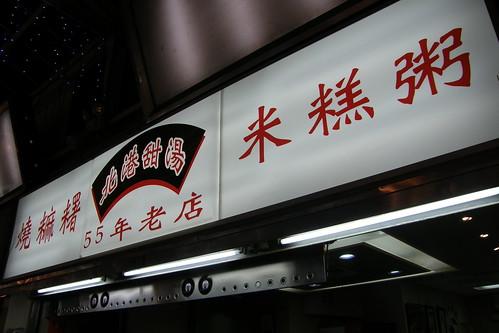 [點心] 北港甜湯、燒麻糬、米糕粥 (1)