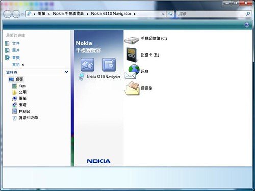c_Nokia_6110_Navigator_安裝畫面_006
