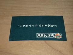Tokyo Tonteki - Card