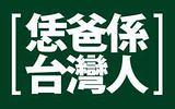 恁爸係台灣人-部落格貼紙