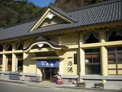 Ichi no Yu bath house