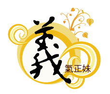 義氣logo