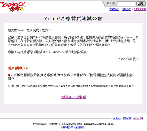 YAHOO新版2