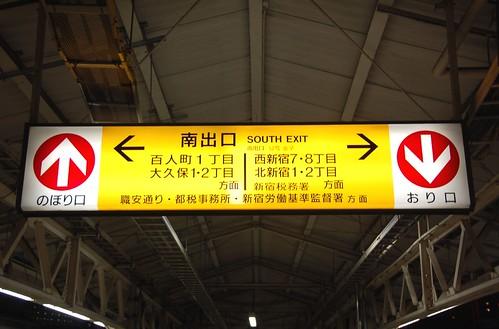 Okubo Station