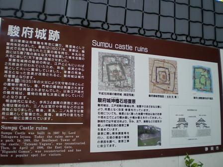 駿府城跡。