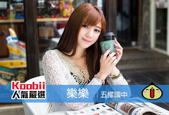 Koobii人氣嚴選221【五權國中-樂樂】- 我是美甲妹,不是天燈妹