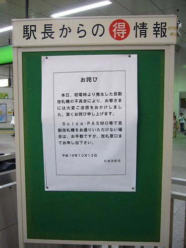 billboard at akihabara - oct. 12, 2007