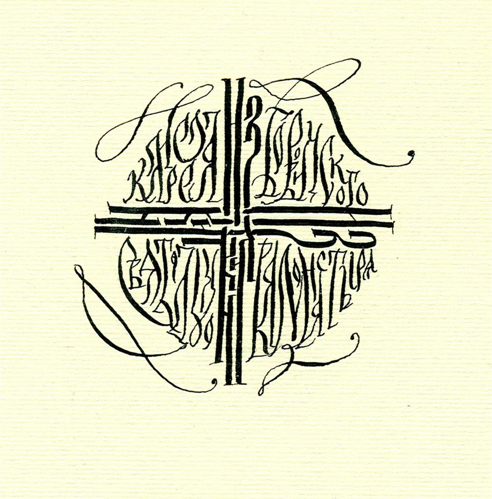 Olga Varlamova - From the choir of the Borovichsky Saint-Spirit  cloister (Book sign. Color paper, ink, pointed nib, 8.9x9.05 cm, 2009)