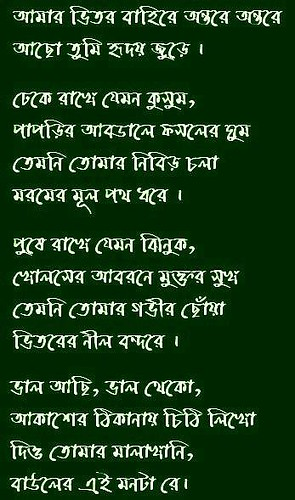 Subhomay Mukhopadhyay - Listen Online to Bengali Poetry Recitation | Bangla