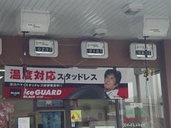 織田裕二 画像46
