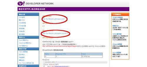 Yahoo!奇摩生活+ Open API_1200727371609