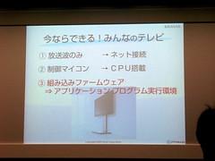 近未来テレビ会議@SONY 13