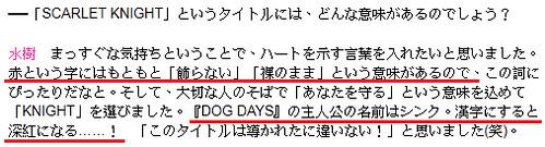 110519(2) - 【アニカン】長篇專訪女性聲優「水樹奈奈」,回答關於《SCARLET KNIGHT》曲名的取名經過!