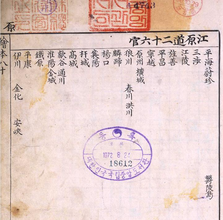 1777-1877-Haedong Yeojido - Ulleungdo 3