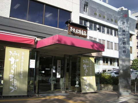 きてみてならSHOP-奈良県商工観光館