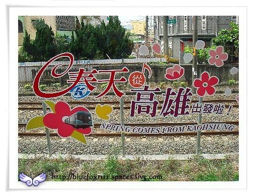 080325南台灣樂活之旅第8站_高捷01_橋頭糖廠