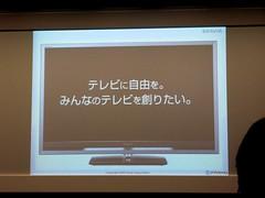 近未来テレビ会議@SONY 27