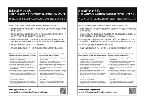 Tract1.1 Protest sheet against fingerprints policy in Japan
