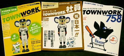 townwork_doala3