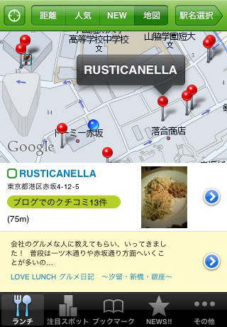 地図からランチスポットを検索