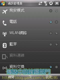 [wm5-6/正式版] HTC 通訊管理員6按鈕版