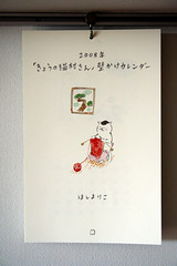 2008年猫村さんカレンダー