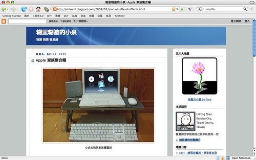 Firefox 2 看糊塗小泉