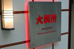 OHGOSHO-02
