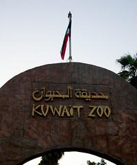 Gerbang Kuwait Zoo
