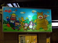 DSCF1718 Frikitienda del Enoshima Railways, Kamakura, 08-08-2007