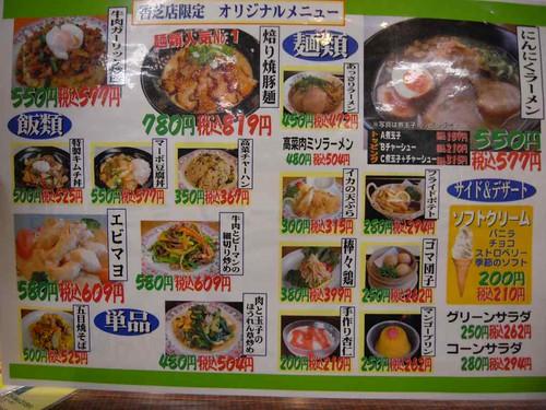 餃子の王将(香芝店)-04