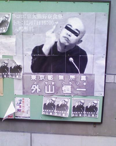 外山恒一ビラ@経済学部研究棟