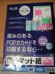 POP 噴墨專用紙