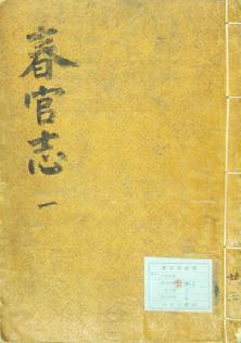 Dokdo-or-Takeshima?: Chungwanj...