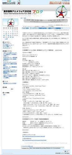 國寶動總員 @ 東京動畫影展