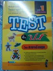 Test ชั้น ป.1 ภาษาอังกฤษ
